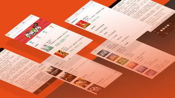 WebApp 书城整站开发