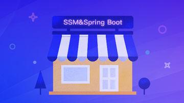 SSM到Spring Boot-从零开发校园商铺平台