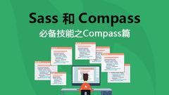 Sass和Compass必备技能之Compass