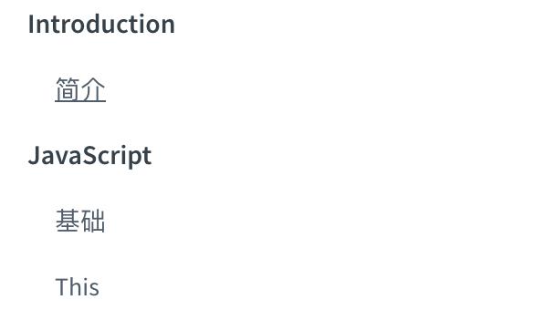 利用Docsify快速搭建技术文档展示网站—支持私有部署